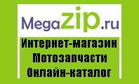Мото интернет магазин Megazip