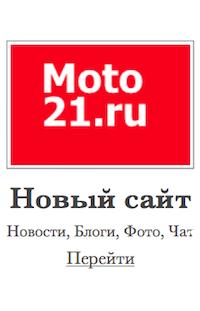 Мото 21 сайт